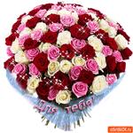 Для тебя букет роз от меня