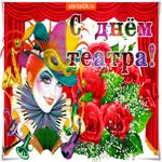 Для тебя красивая открытка в день театра