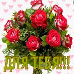 Для тебя красивый букет роз
