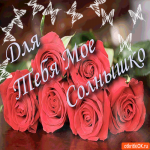 Для тебя мое солнышко букетик милых роз