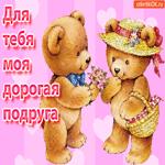 Для тебя, моя дорогая подруга