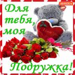 Для тебя, моя милая подружка