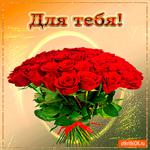 Для тебя необычный букет красных роз