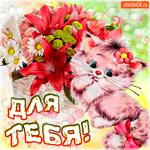 Для тебя нежная корзина прекрасных цветов