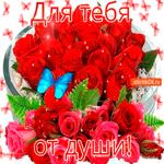 Картинка с красными цветами