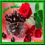 Для тебя спелая черешня и розы