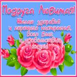 Для тебя цветок прекрасный