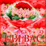 Для вас большой букетик роз