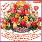 Для вас дорогие женщины, поздравление с 8 марта