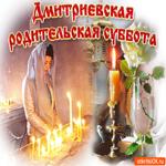 Дмитриевская родительская суббота