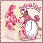 Доброе Утро, Розового настроения