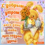 Доброе утро, желаю отличного дня