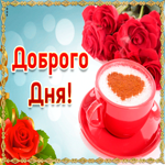 Доброго сладкого дня