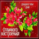 Доброго тебе дня и отличного настроения