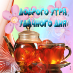 Картинка доброе утро с чаем