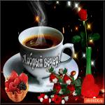 Добрый вечер - Вечерний кофе для тебя
