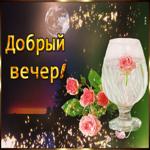 Добрый вечер - Желаю хорошего отдыха