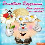Домовёнок Друзяшкин, Всем друзьям на счастье