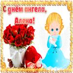 Дорогая Алена, с днём ангела