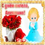 Дорогая Алевтина, с днём ангела
