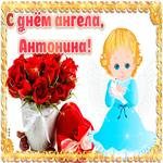 Дорогая Антонина, с днём ангела