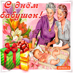 Дорогая бабушка, с праздником тебя