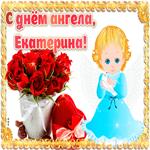 Дорогая Екатерина, с днём ангела