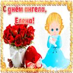 Дорогая Елена, с днём ангела