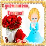 Дорогая Евгения, с днём ангела
