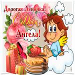 Дорогая Леночка, с днем ангела поздравляю