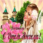 Дорогая Людмила, с днем ангела поздравляю