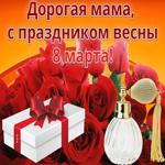 Дорогая мама, с праздником весны 8 марта