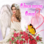 Дорогая Ольга, искренние поздравления с днем ангела
