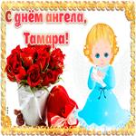 Дорогая Тамара, с днём ангела