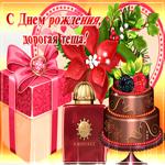 Дорогая теща, с днем рождения