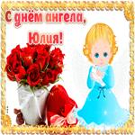 Дорогая Юлия, с днём ангела