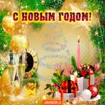 Дорогие друзья с новым годом