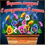 Дорогие Подруги С 8 марта
