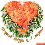 Дорогой подруге к 8 марта