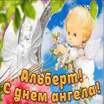 Дорогой Альберт, с днём ангела