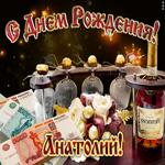 Дорогой Анатолий, с днём рождения