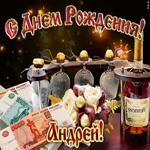 Дорогой Андрей, с днём рождения