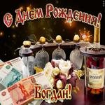 Дорогой Богдан, с днём рождения