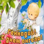 Дорогой Геннадий, с днём ангела