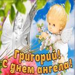 Дорогой Григорий, с днём ангела