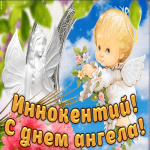 Дорогой Иннокентий, с днём ангела