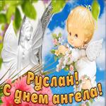 Дорогой Руслан, с днём ангела