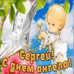 Дорогой Сергей, с днём ангела