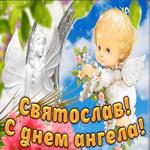 Дорогой Святослав, с днём ангела
