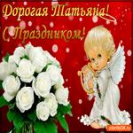 Дорогой Татьяны С Праздником